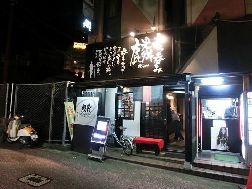 s-長崎の夜立飲み外見CIMG0172