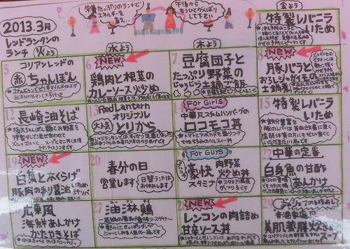 s-レッド羽替わりCIMG0196