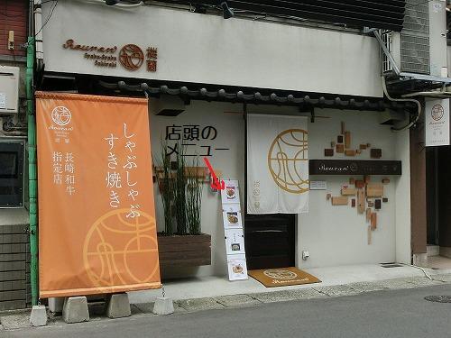 s-桜蘭外見CIMG0144