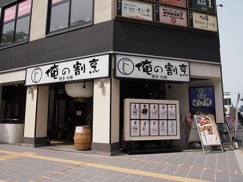 s-戸隠俺のP1011405