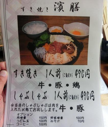 s-濱膳メニュー2CIMG0265