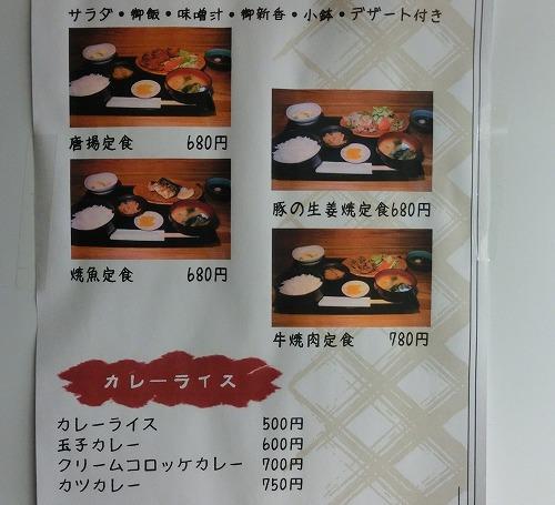 s-濱膳メニューCIMG0263