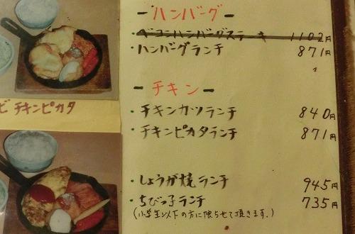 s-コロッケメニュー2CIMG0364
