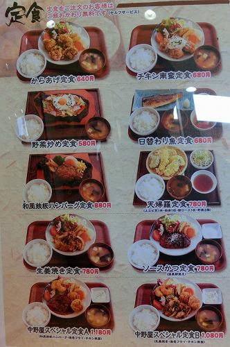 s-中野屋メニュー定食CIMG0400