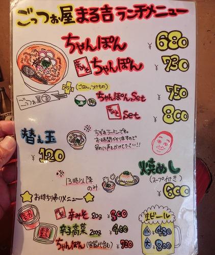 s-ごつっお屋メニューCIMG0443