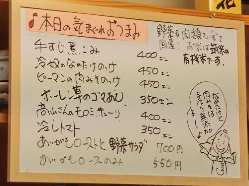 s-浪花メニュー夜CIMG0463