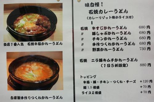 s-浪花メニューCIMG0454