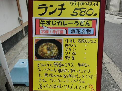s-浪花メニューランチCIMG0453