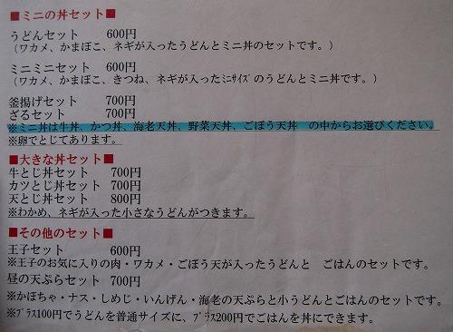 s-王子メニュー2P4071643