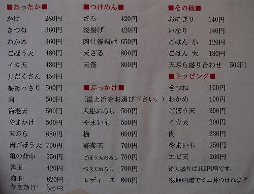 s-王子メニューP4071644