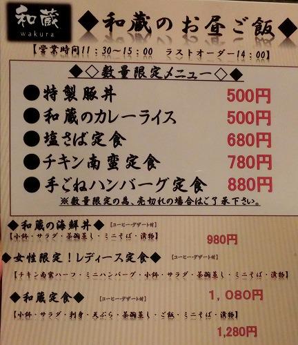 s-和蔵メニューCIMG0506