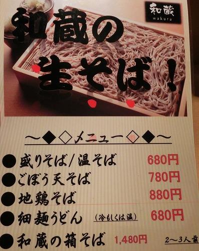 s-和蔵メニュー2CIMG0507