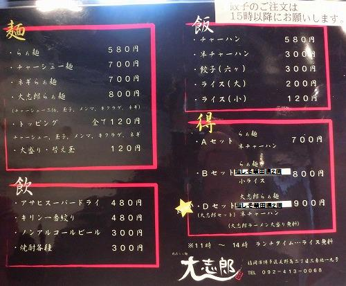 s-大志郎メニューCIMG0539