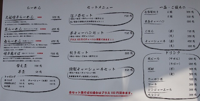 s-後の壱メニュー大2P4141709