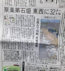 京都新聞2012年12月22日付