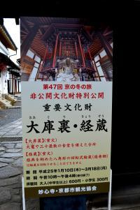 妙心寺経蔵公開の看板