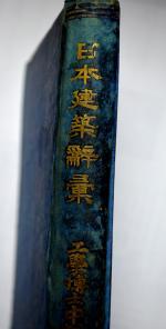 日本建築辞彙