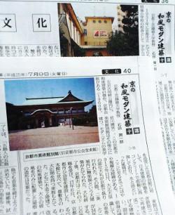 京都の和風モダン建築