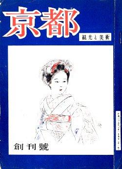 「京都」創刊号