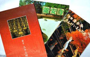 寺社の小冊子