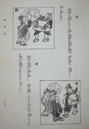 「漫画小説お花見」