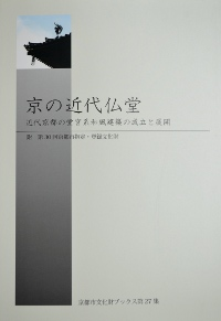 『京の近代仏堂』