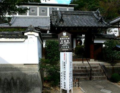 宇治・宝蔵院