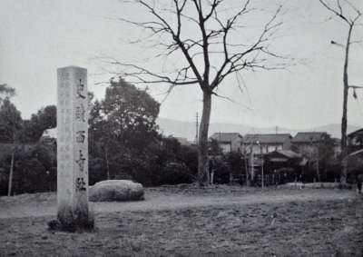 『京都史跡名勝紀要』より西寺址