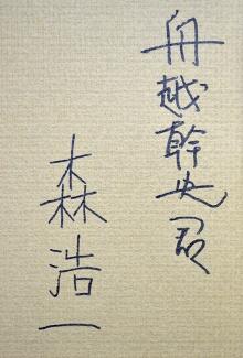 森浩一先生のサイン