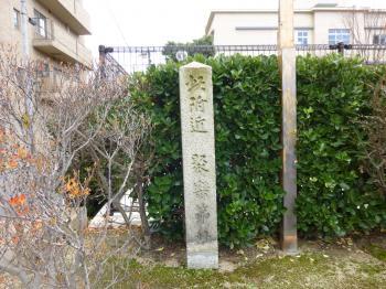 聚楽第跡碑(正親小学校前)
