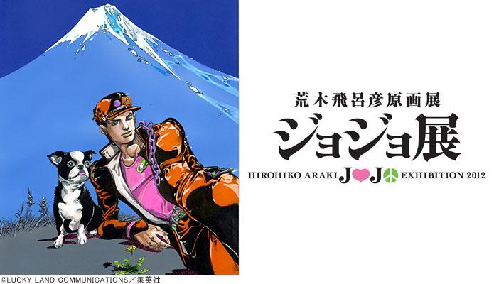 jojo_exhibition.jpg