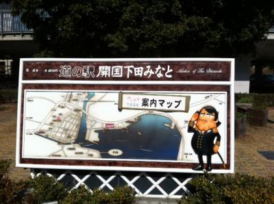 道の駅下田看板_convert_20120213164705
