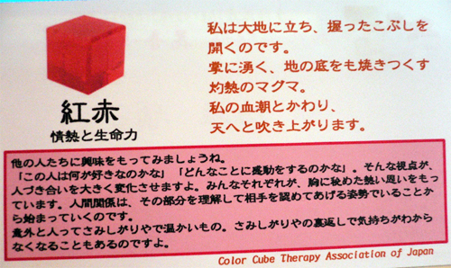 カラーキューブ