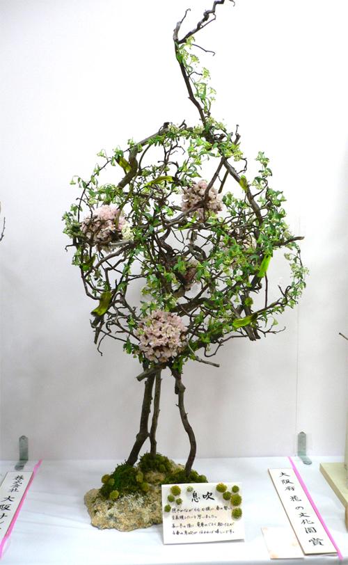 大阪府花の文化園賞