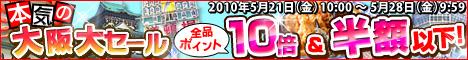 20100521_sale_468x60.jpg