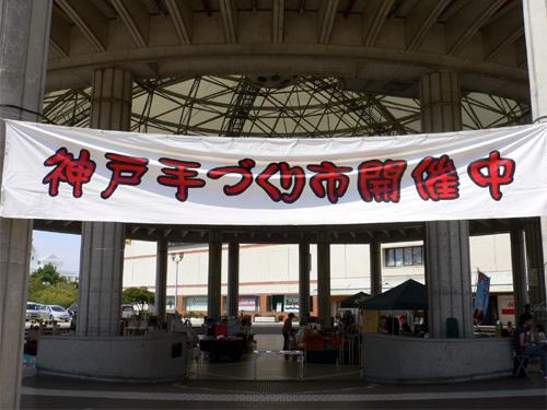 神戸手づくり市