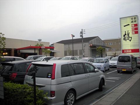 一鶴 太田店