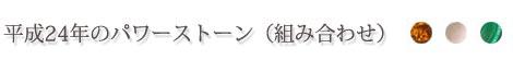 平成24年のパワーストーン(組み合わせ)
