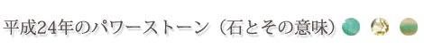平成24年のパワーストーン(石とその意味)
