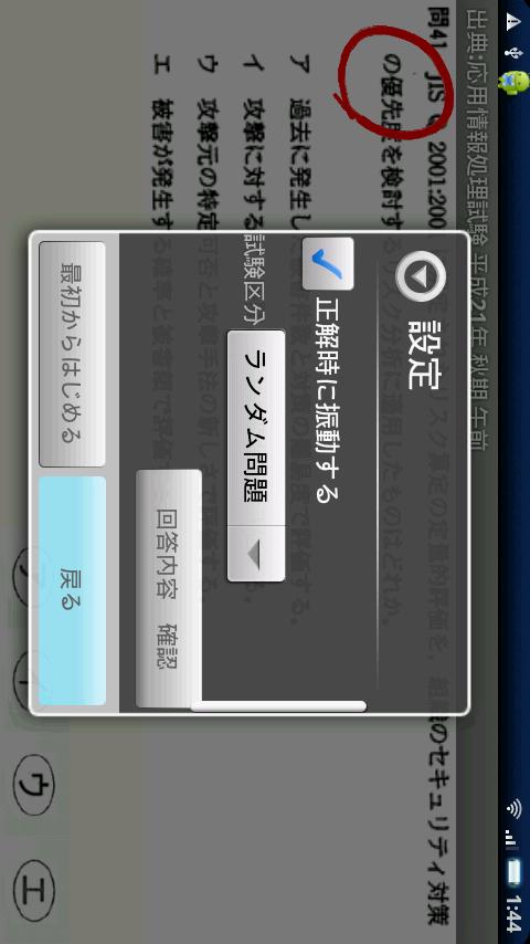 device_ap3.png