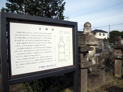 秀郷公墓所2