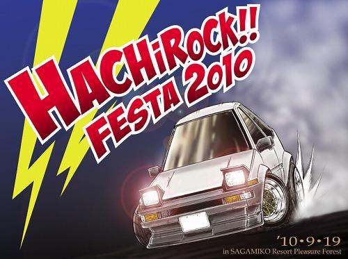 2010hachirockfesta.jpg