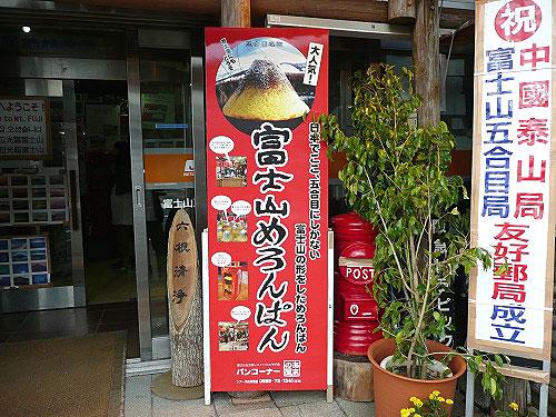 mtfuji201010h4.jpg