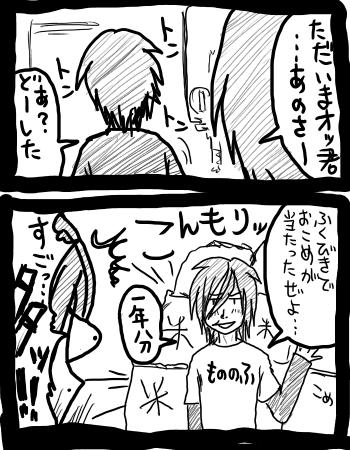 おんきょうミニ~おこめ編01