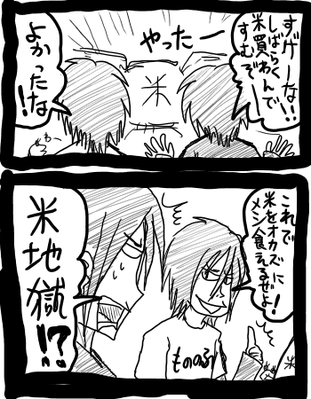 おんきょうミニ~おこめ編02