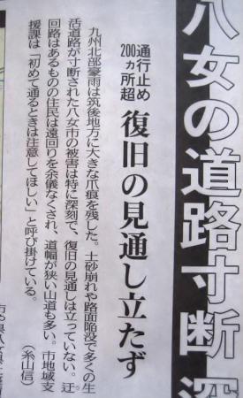 新聞記事 036