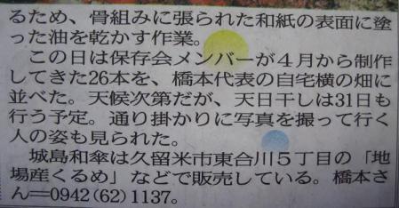 和傘 002