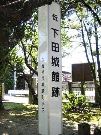 下田の渡し 075