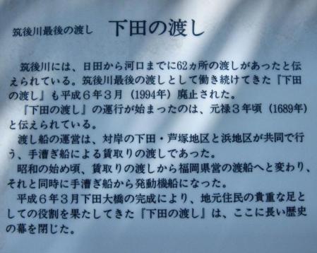 下田の渡し 094