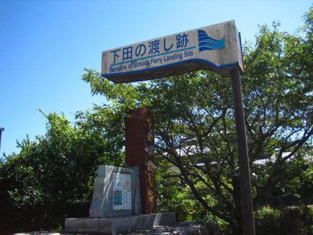 下田の渡し 086